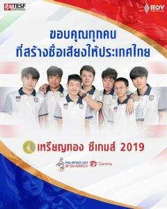 """ทีมชาติไทยคว้าเหรียญทองจากเกม """"ROV"""" ในศึกซีเกมส์ 2019"""