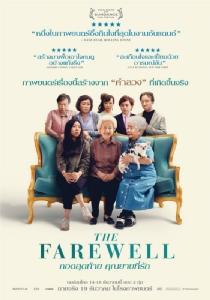 THE FAREWELL หนังดี การันตีรางวัล
