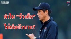 """ทำไม """"ช้างศึก"""" ไม่เก็บตัวนาน? """"นิชิโนะ"""" เตรียมทัพ """"ช้างศึก"""" ลุย U23 ชิงแชมป์เอเชีย"""