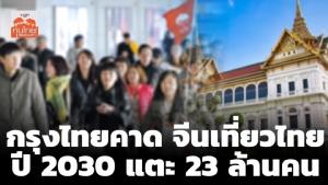 กรุงไทยคาด จีนเที่ยวไทยปี 2030 แตะ 23 ล้านคน