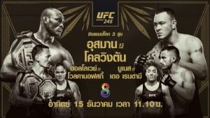 """ช่อง 8 จัดเต็ม ชมสดมวยกรง UFC245-"""" มวยฮาร์ดคอร์และมวยไทยซุปเปอร์แชมป์""""เสาร์อาทิตย์นี้ เต็มอิ่มจุใจ"""