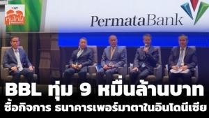 (รับชมคลิป) แบงก์กรุงเทพ ทุ่มงบ 9 หมื่นล้านบาท ซื้อกิจการ ธนาคารเพอร์มาตาในอินโด