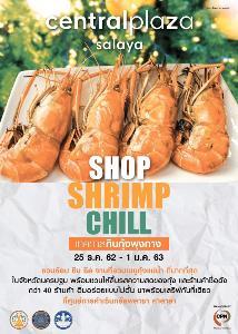"""ศูนย์การค้าเซ็นทรัลพลาซา ศาลายา ขอเชิญร่วมงาน """"SHOP SHRIMP CHILL"""" กินกุ้งข้ามปีที่เดียวในนครปฐม"""