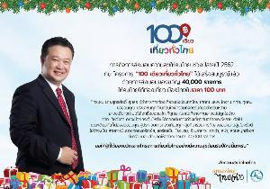 100 เดียวเที่ยวทั่วไทย ประสบความสำเร็จตามเป้า