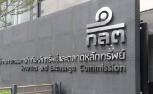 ก.ล.ต.ยกระดับคุณภาพงบการเงินบริษัทจดทะเบียนไทยด้วย TFRS9