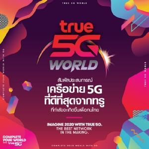 ทรูชิงธง 5G เปิดตัวโชว์เคส True 5G World @ Siam Square 16 ธ.ค. – 14 ม.ค.นี้