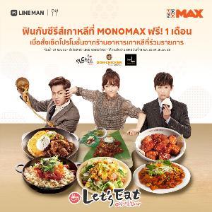 "MONOMAX"" (โมโนแมกซ์) จับมือ ""LINE MAN"""