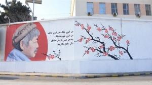 ชาวอัฟกันวาดภาพไว้อาลัยนพ. นากามูระ บนกำแพงแห่งหนึ่งในอัฟกานิสถาน