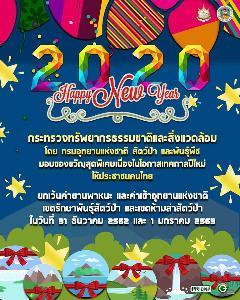 ของขวัญปีใหม่ เข้าฟรีอุทยานแห่งชาติทั่วไทย 31 ธ.ค.62 – 1 ม.ค.63