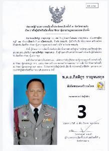 กกต.จ่อชงศาลเพิกถอนชื่อผู้สมัคร ส.ส.ขอนแก่น เสรีรวมไทย เหตุออกสมาชิกพรรค