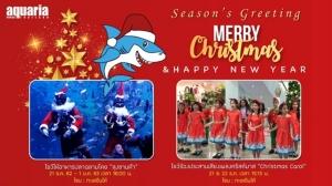"""ร่วมเฉลิมฉลองเทศกาลวันคริสต์มาส ส่งความสุขต้อนรับปีใหม่กับ """"อควาเรีย ภูเก็ต"""""""