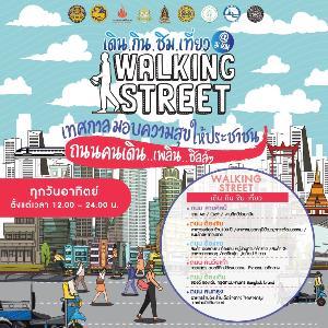 รัฐบาลเตรียม kick off  ถนนคนเดินทั่วประเทศ มอบความสุขคนไทย หลังนำร่องถนนสีลม รายได้สะพัดกว่า 8 ล้านบาท
