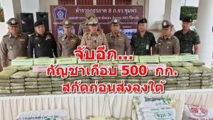 """รวบ """"สมชาย เกตุศรี"""" แก๊งยาเสพติดขนกัญชาเกือบ 500 กก.ลงใต้ เพิ่งพ้นโทษคดียาเสพติด ไม่เข็ดหลาบทำซ้ำอีก"""