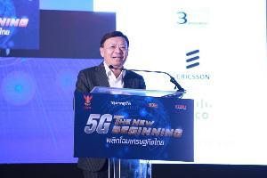'พุทธิพงษ์' สวมบทป๋าดัน 'ทีโอที /กสท โทรคมนาคม' ประมูล 5G