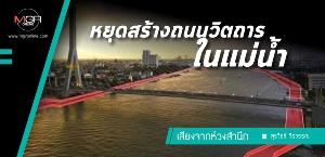 หยุดสร้างถนนวิตถารในแม่น้ำ