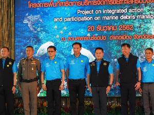 """""""รมว.ทส."""" เปิดตัวโครงการ """"พื้นที่สาธิตการบริหารจัดการขยะทะเลครบวงจรแบบมีส่วนร่วม"""" ทช. ระดมทุกภาคส่วนทั้งไทยและต่างประเทศ เริ่มนำร่องพื้นที่ จ.ระยอง"""