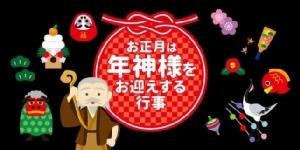 เตรียมรับปีใหม่สไตล์คนญี่ปุ่น