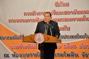 """""""จุติ ไกรฤกษ์"""" จี้พม.เหนือระดมแนวคิดรับมือปัญหาสังคมไทยหลังครอบครัวเดี่ยวอัตราเพิ่มสูง"""