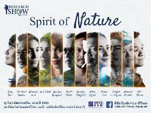 12 นักธรรมชาติวิทยาเรียงคิวปันประสบการณ์ตลอดปี 2563