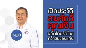 """เปิดประวัติ """"สมศักดิ์ คุณเงิน"""" อดีตไทยรักไทย คว้าชัยขอนแก่น"""