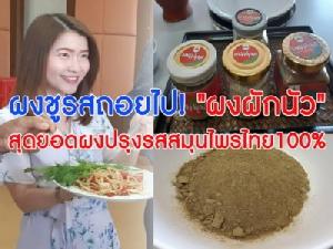 """(ชมวิดีโอ)ผงชูรสถอยไป!""""ผงผักนัว""""สุดยอดผงปรุงรสสมุนไพรไทย100%"""