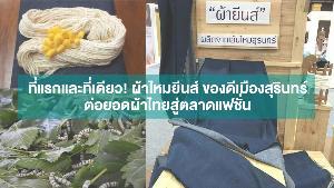 """ที่แรกและที่เดียว! ผ้าไหมยีนส์ """"เรือนไหมใบหม่อน"""" ของดีเมืองสุรินทร์ ต่อยอดผ้าไทยสู่แฟชั่น"""