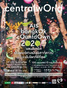 """ซีพีเอ็น จัดงาน """"AIS Bangkok Countdown 2020@centralwOrld"""""""