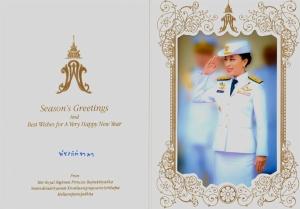สมเด็จเจ้าฟ้าพัชรกิติยาภาฯพระราชทาน ส.ค.ส.วันขึ้นปีใหม่ 2563