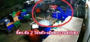 ร้อง ตร.จับ 2 โจรผัวเมียตระเวนลักอาหารทะเลสดในตลาดสวนมะม่วง จันทบุรี