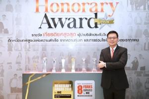 """รางวัลแห่งความภาคภูมิใจ : 2 ทศวรรษ """"ธนชาตประกันภัย"""" พร้อมพัฒนาไม่หยุดยั้ง"""