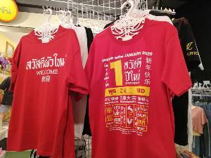 """ฮอตปรอทแตก! เสื้อยืดสกรีนลาย """"สวัสดีปีใหม่"""" หันไปทางไหนก็เจอ"""