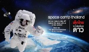 """ตามรอย Elon Musk!  """"เฟรเซอร์ส พร็อพเพอร์ตี้""""ร่วมสานฝันเยาวชนไทยท่องอวกาศ"""