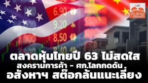 ตลาดหุ้นไทยปี 63 ไม่สดใส สงครามการค้า-ศก.โลกกดดัน อสังหาฯ สต๊อกล้น แนะเลี่ยง