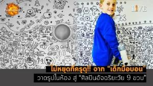 """[คลิป] ไม่หยุดที่ครูดุ!! จาก """"เด็กมือบอน"""" วาดรูปในห้อง สู่ """"ศิลปินอัจฉริยะวัย 9 ขวบ"""""""