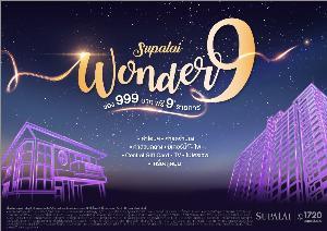 """ศุภาลัยส่งโปรฯ แรงต้อนรับปีใหม่ปี 2563 """"Supalai Wonder 9 จอง 999 บาท ฟรี 9 รายการ"""""""
