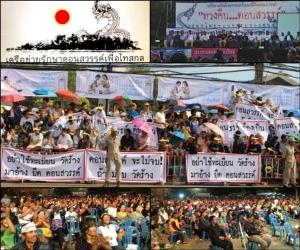 การชุมนุมคัดค้านการออกโฉนดเกาะดอนสวรรค์ ของกลุ่มพิทักษ์ดอนสวรรค์เพื่อไทสกล ปี 2555