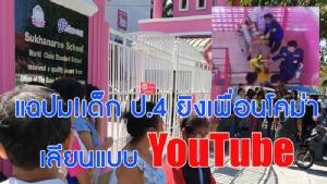 (ชมวิดีโอ)แฉปม!เด็ก ป.4 ยิงเพื่อนโคม่าจำมาจากYouTube