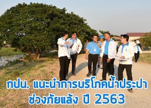 กปน. แนะนำการบริโภคน้ำประปาช่วงภัยแล้ง ปี 2563