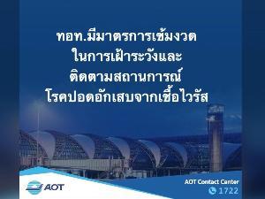 """ทอท. มีมาตรการเข้มงวด ติดตามเฝ้าระวัง """"โรคปอดอักเสบจากเชื้อไวรัส"""" จากอู่ฮั่น ทั่วท่าอากาศยานหลัก 6 แห่งในไทย"""