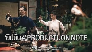 """""""ยิปมัน 4 เดอะไฟนอล"""" -  Production Note"""