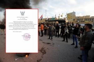 สถานเอกอัครราชทูต ณ กรุงอัมมาน เตือนคนไทยในอิรักเลี่ยงจุดชุมนุม หวั่นเกิดเหตุรุนแรง