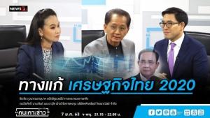 ผู้เชี่ยวชาญแนะทางแก้เศรษฐกิจไทย รัฐบาลเร่งปรับตัว - ขยายลงทุน