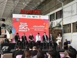 """""""ม.อ.-ทรู"""" ร่วมส่งเสริมการพัฒนาเทคโนโลยี 5G ทดสอบนวัตกรรมในงาน """"PSU 5G Showcase"""""""