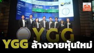 YGG ล้างอายหุ้นใหม่ / สุนันท์ ศรีจันทรา