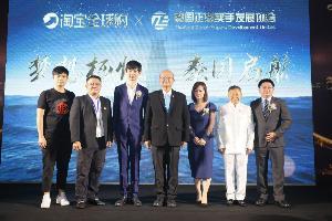 """Taobao ชูไทย """"สถานีแรก"""" จุดพลุโครงการร่วมมือภาครัฐคัดสินค้าขายออนไลน์ทั่วโลก"""