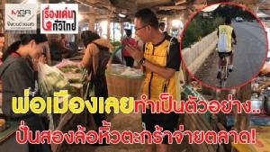 (ชมวิดีโอ) พ่อเมืองเลยทำเป็นตัวอย่าง! ปั่นสองล้อหิ้วตะกร้าจ่ายตลาด