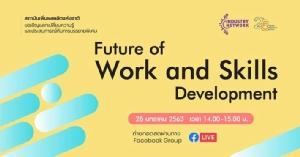 สถาบันเพิ่มผลผลิตแห่งชาติ บรรยายพิเศษผ่าน Facebook Group (Live)  หลักสูตร Future of Work and Skills Development