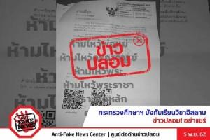 Fake News เสี้ยมขัดแย้งศาสนาต้นตอจากธรรมกาย