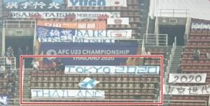 """ได้ใจ """"ช้างศึก"""" แฟนบอลญี่ปุ่นชูป้ายเชียร์ไปโอลิมปิก 2020 ด้วยกัน"""