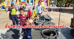 จังหวัดภาคตะวันออกพร้อมใจจัดกิจกรรมวันเด็กแห่งชาติ 2563 ล่วงหน้า